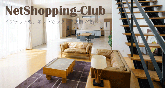NetShopping-Club インターネットでショッピング、家具を通販ショッピング